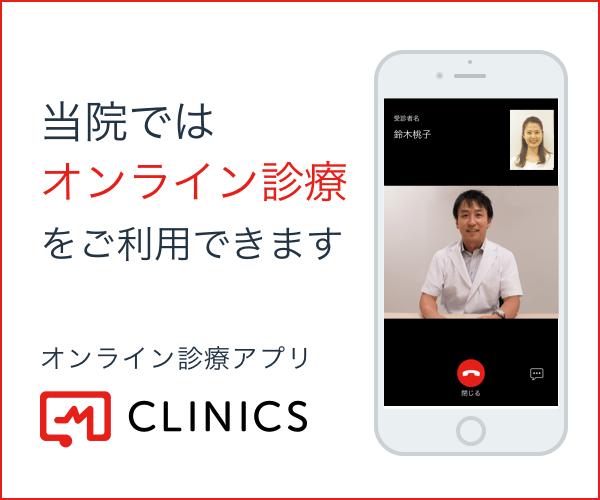 当院ではオンライン診療をご利用できます。