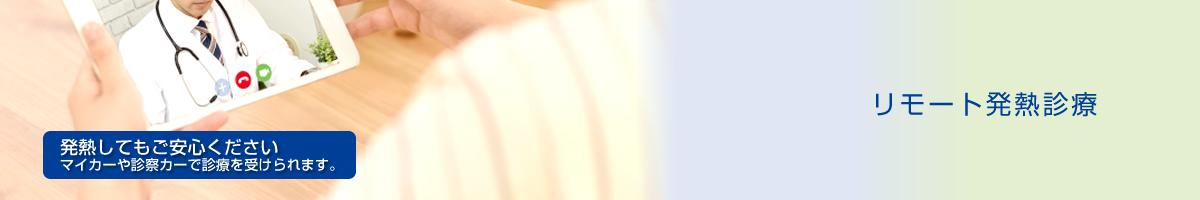 リモート発熱診療