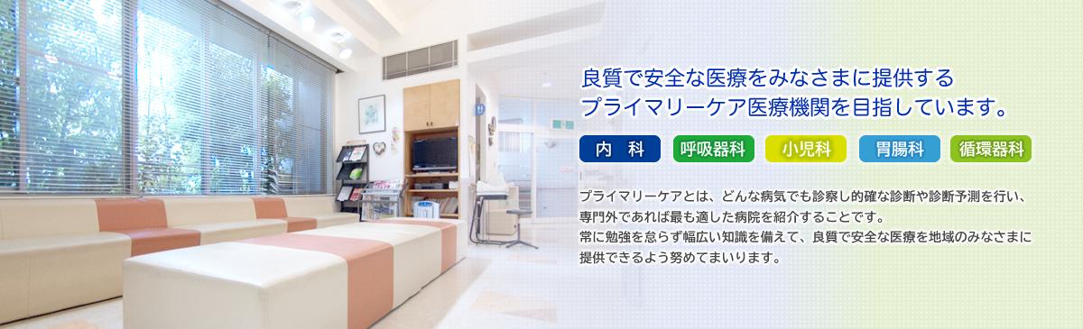 良質で安全な医療をみなさまに提供するプライマリーケア医療機関を目指しています。内科、呼吸器科、小児科、胃腸科、循環器科